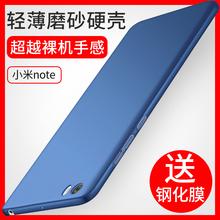 迪米克 小米NOTE手机壳小米note保护套硅胶磨砂硬壳商务防摔全包