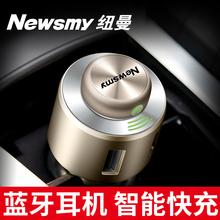 纽曼车载蓝牙MP3播放器 免提电话耳机汽车音乐发射器mp4充电器