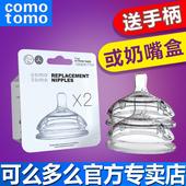 【官方专卖店】美国 comotomo奶嘴Y型123滴奶瓶 可么多么硅胶奶嘴