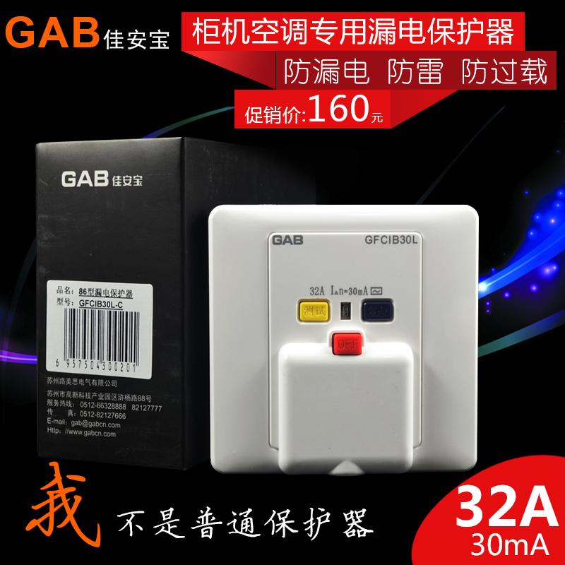 佳安宝漏电保护插座32A插座柜机空调插座大功率热水器家电插座