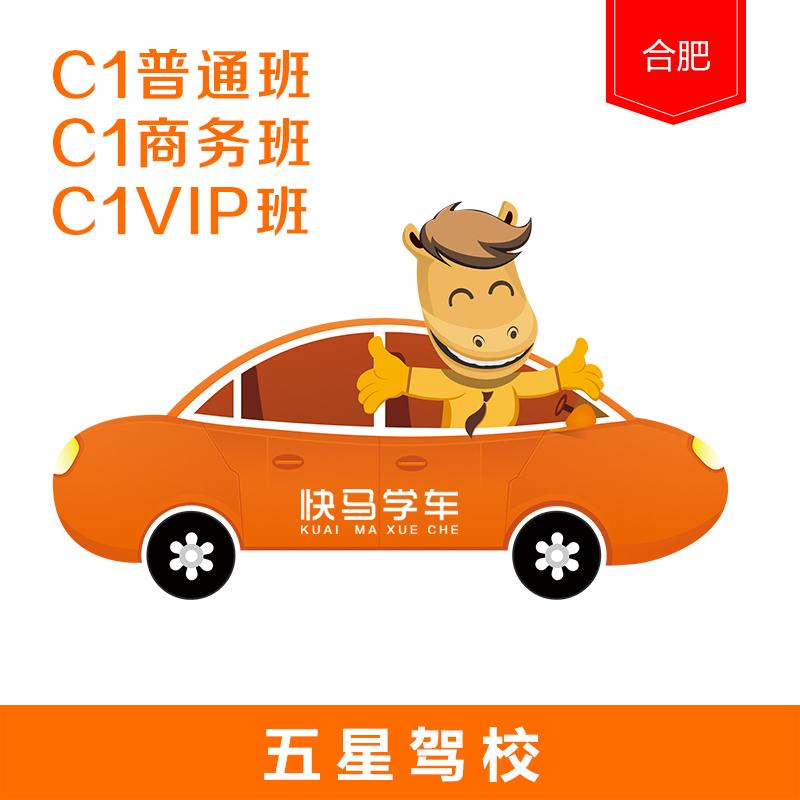 快马学车合肥五星驾校培训c1考驾照学车报名标准班vip图片