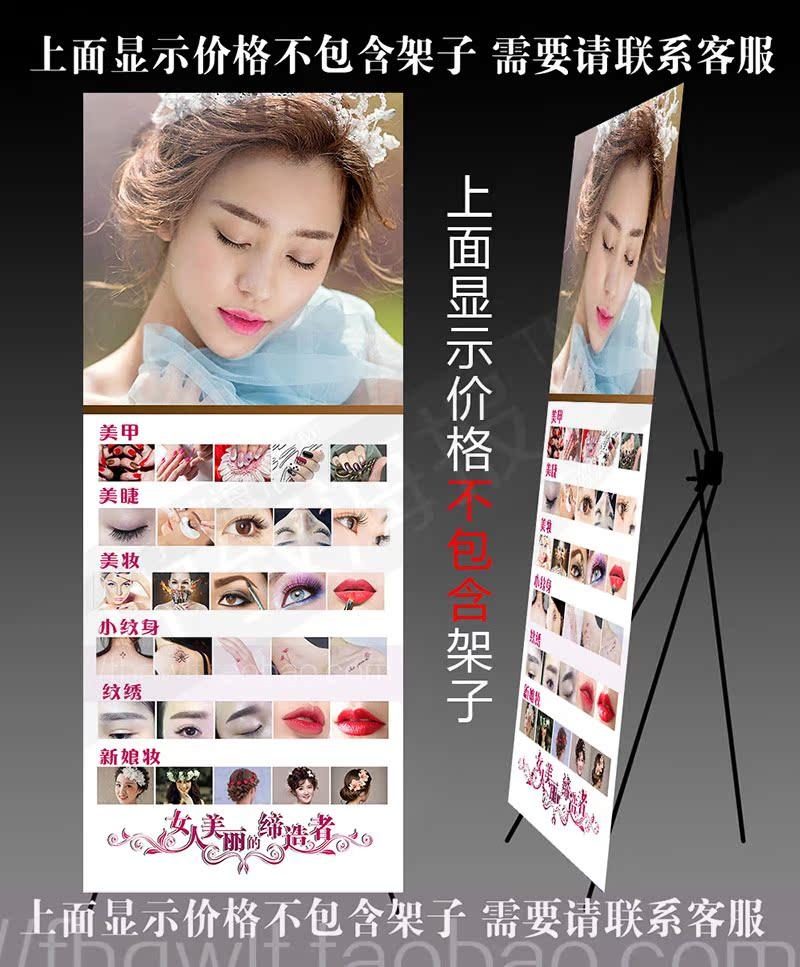 美容院写真宣传展架海报图片订制美甲美睫美妆小纹身纹绣新娘妆50