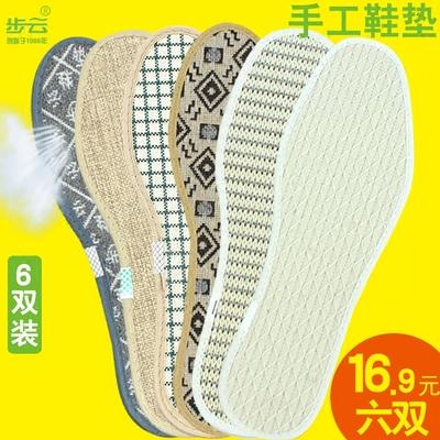 6双装 亚麻手工鞋垫 夏季 男 女 成品 透气防臭吸汗除臭运动减震