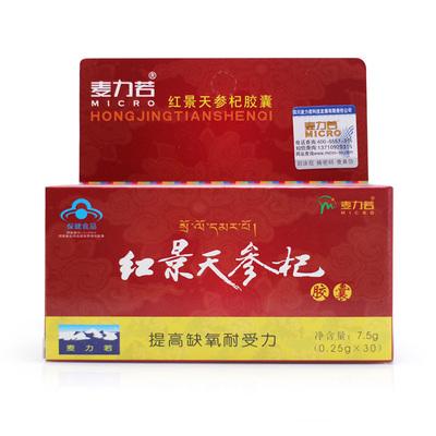 麦力若牌红景天参杞胶囊 0.25g/粒*30粒/盒抗高原反应西藏旅游