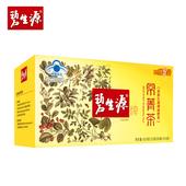 买1送7礼【维生素C+创可贴】碧生源牌减肥茶 2.5g/袋*25袋 常菁茶