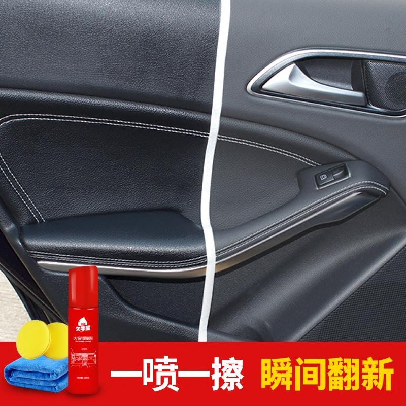 汽车真皮座椅保养剂仪表盘蜡内饰表板蜡塑料件翻新皮革护理剂用品