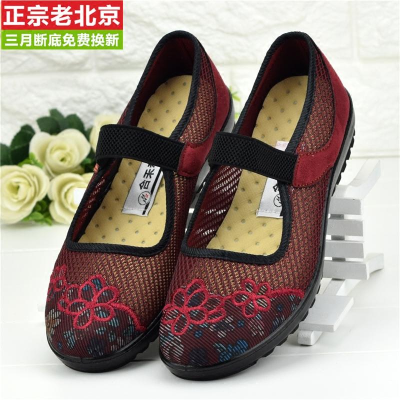 奶奶平底网眼妈妈布鞋中老年老人防滑老北京老太太