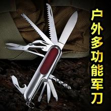 瑞士军刀多功能折叠小刀多用工具刀随身水果刀户外旅游野营装备刀