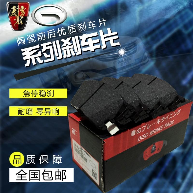 荣威750 550 350 950 W5 传祺GS5 GA3 GA5 GS4高端陶瓷前后刹车片