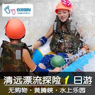 清远旅游深圳出发黄腾峡漂流勇士漂流赠送栈道探险水上乐园一日游