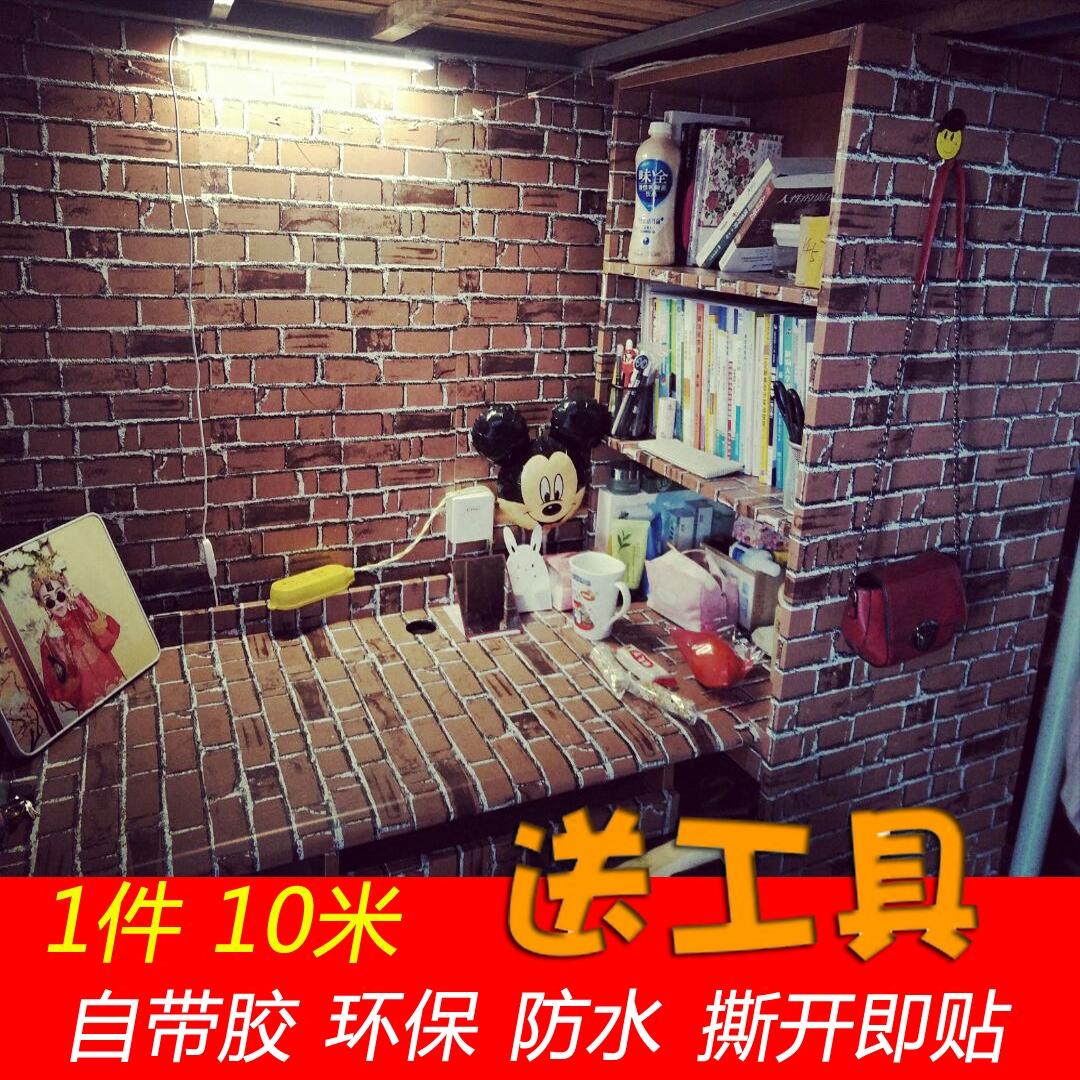 大学生宿舍寝室卧室装饰10米自粘纸加厚防水pvc墙纸复古壁纸包邮