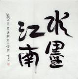 桂林画廊十品原稿包邮纯手写真迹李兰君书法四尺斗方人气新品9676