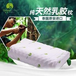 金象泰国天然乳胶枕头枕芯保健枕头护颈枕按摩修复颈椎枕头淘宝内部券