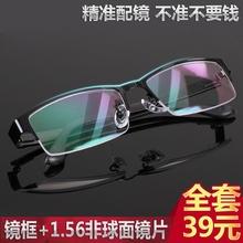 近视眼镜男成品半框超轻钛合金配防蓝光眼镜变色眼镜防辐射平光镜