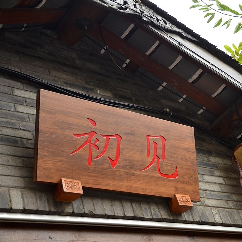 实木牌匾定做木质招牌仿古木匾圆弧对联东阳木雕开业木头雕刻门头
