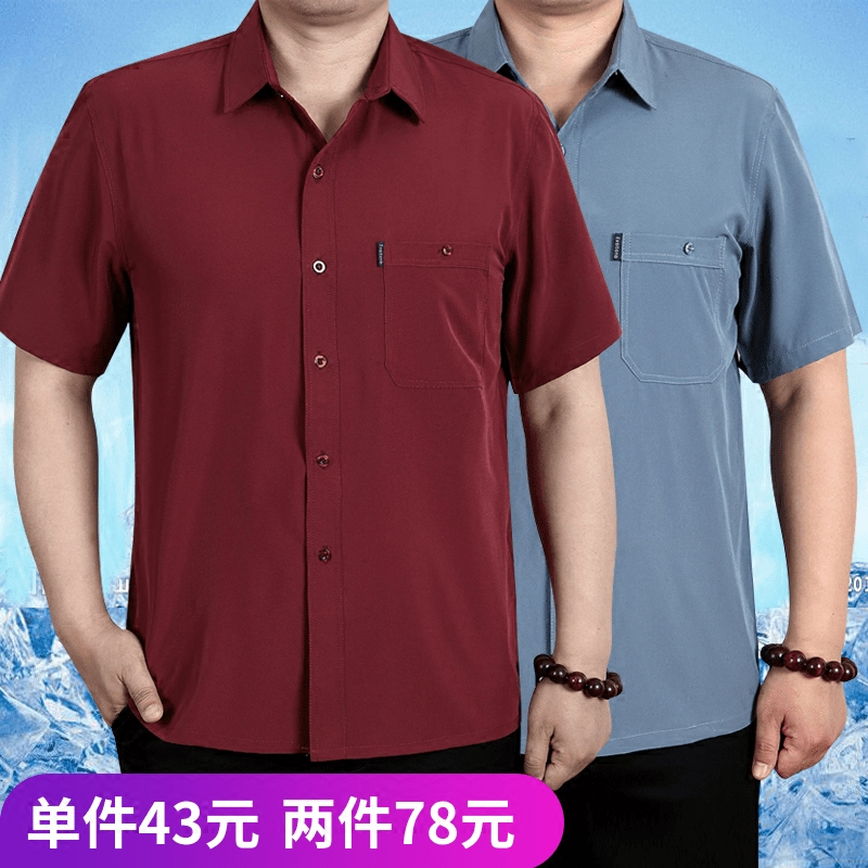 襯衣桑蠶絲男裝加大爸爸夏季襯衫真絲超值短袖中老年
