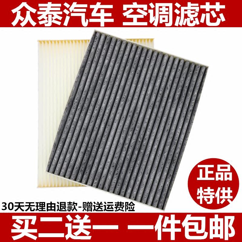 众泰T600空调滤芯Z700 大迈X5 Z500 Z300 SR7空调滤清器格冷气格