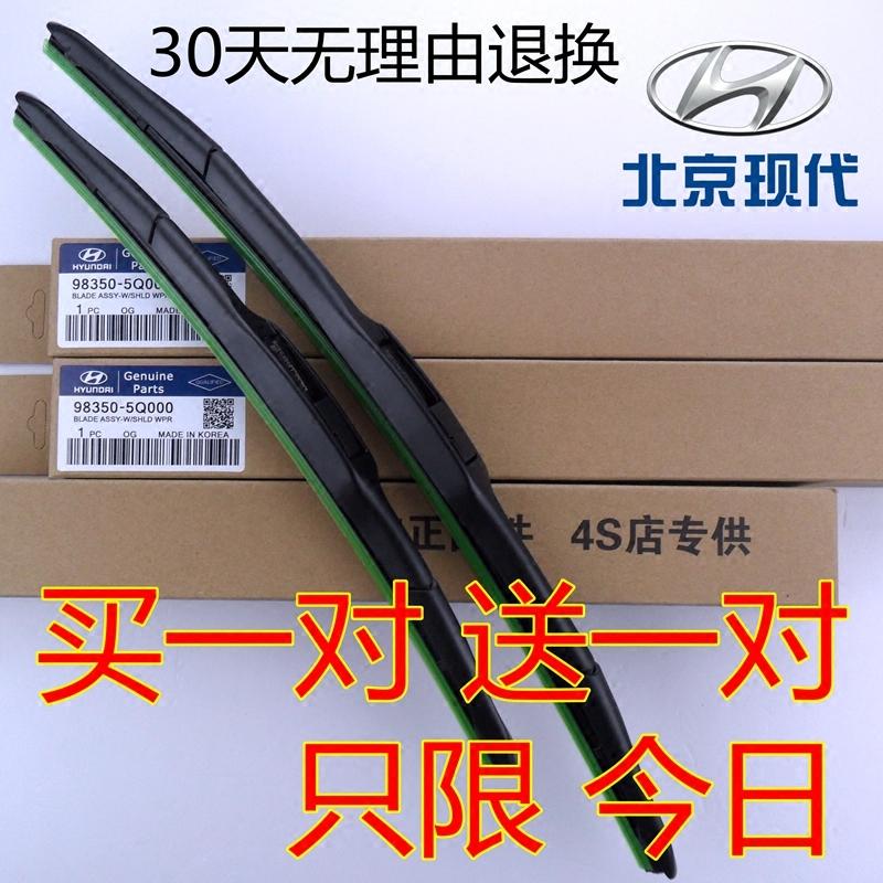北京现代雨刮器索纳塔八朗动ix35雨刮片新胜达悦动途胜雨刷器原装