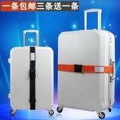 旅行箱打包带三赠一出国托运行李带捆绑带绳行李箱一字加固捆箱带
