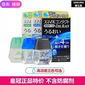 日本原装 Lion狮王药水隐形眼镜/裸眼两用 润眼液 高保湿包邮