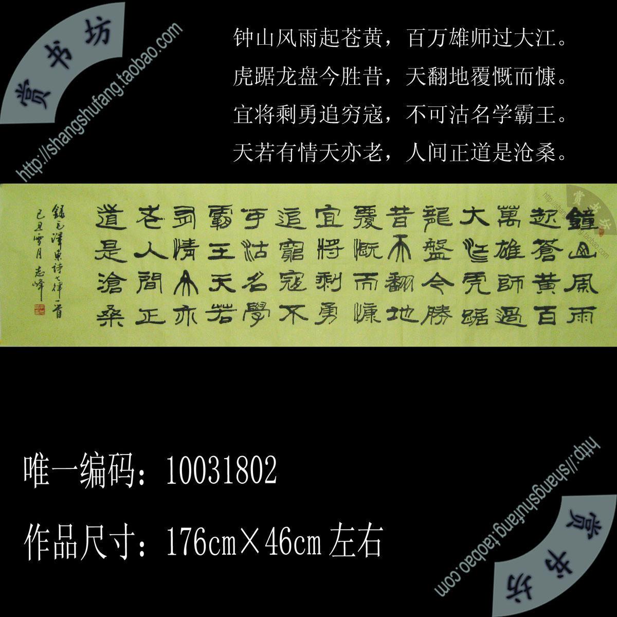 礼品字画手写原稿钟山风雨起苍黄志峰书法作品真迹特价名人隶书画