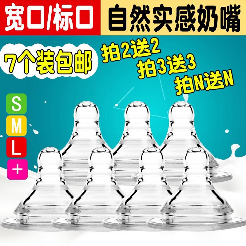 7只装婴儿宽口径奶嘴 标准口通用奶嘴新生婴儿硅胶奶嘴宝宝奶嘴初