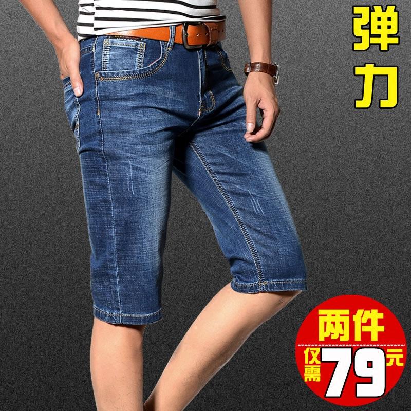 短裤弹力超薄裤子中裤潮休闲牛仔裤夏季男士五分