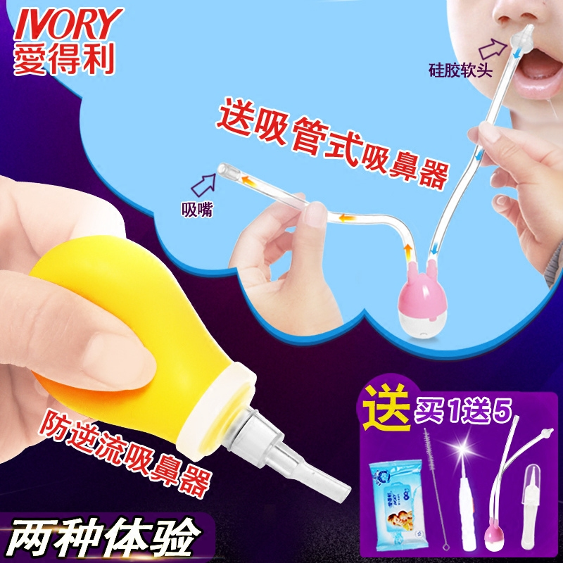 爱得利宝宝防逆流吸鼻器 送口吸式通鼻器清洁鼻涕新生婴儿吸鼻屎