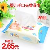 新生儿宝宝手口专用湿巾婴儿80抽无香通用湿巾纸一次性湿纸巾批发
