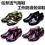 夏季低帮雨鞋男女士短筒雨靴春秋鞋塑胶套鞋中筒水鞋工作元宝防滑
