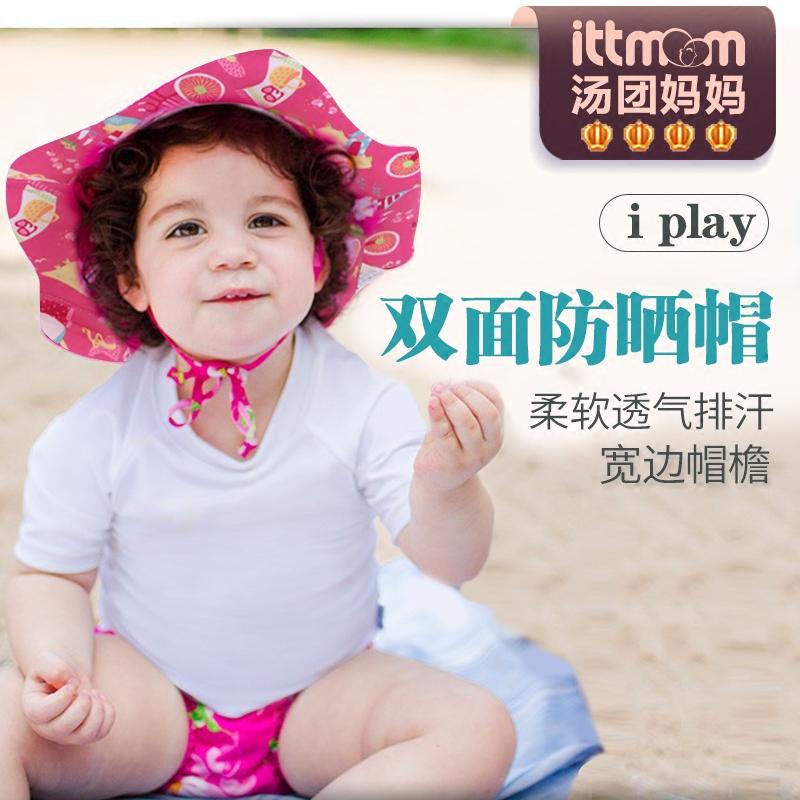 儿童太阳帽 宝宝遮阳帽 女童男童婴儿 防晒 夏季帽子